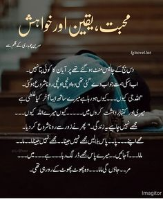Morals Quotes, Novels To Read Online, Fantasy Life, Quotes From Novels, Urdu Thoughts, Urdu Novels, Reading Online, Poetry, Lovers