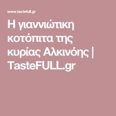 Η γιαννιώτικη κοτόπιτα της κυρίας Αλκινόης | TasteFULL.gr Spanakopita, Party Time, Cooking, Recipes, Food, Kitchen, Ideas, Eten, Recipies