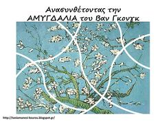 """Δραστηριότητες, παιδαγωγικό και εποπτικό υλικό για το Νηπιαγωγείο: Η αμυγδαλιά στο Νηπιαγωγείο: Ανασυνθέτοντας την """"Αμυγδαλιά"""" του Βαν Γκογκ"""