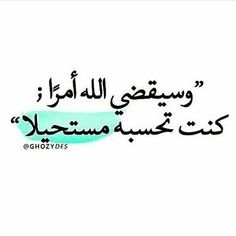 ♡ياااارب♡  حسبي الله لا إله إلا هو عليه توكلت وهو رب العرش العظيم. Beautiful Arabic Words, Arabic Love Quotes, Sweet Words, Love Words, Islamic Quotes Wallpaper, Muslim Quotes, Some Quotes, Meaningful Words, Favorite Quotes