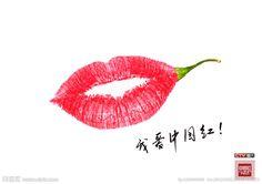 我爱中国红