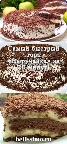 Самый быстрый торт «Выручайка» за 20 минут! - be1issimo.ru Easy Cooking, Cooking Recipes, Sweet Pastries, Russian Recipes, Food Humor, Sweet Desserts, Desert Recipes, No Cook Meals, No Bake Cake