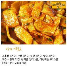 Korean Food, Sweet Potato, Recipies, Baking, Vegetables, Winter, Kitchen, Recipes, Winter Time