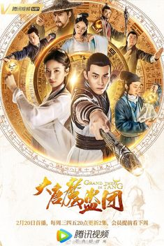 Love Illusion | Chinese drama❤ ❤ | Movie posters, Illusions y