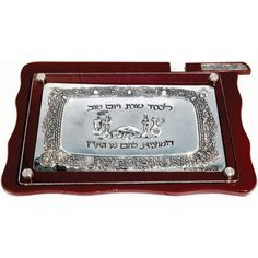 Challah Tray with Knife Jerusalem Silver