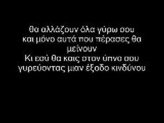 Alkistis Protopsalti exodos kindynou ΠΡΩΤΟΨΑΛΤΗ ΕΞΟΔΟΣ ΚΙΝΔΥΝΟΥ