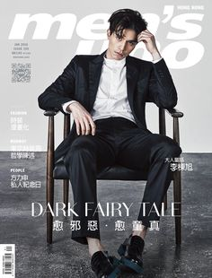 Lee Dong Wook Poses for Chinese Fashion Magazine Men's Uno Lee Dong Wook, Human Poses Reference, Pose Reference Photo, Male Models Poses, Male Poses, Asian Actors, Korean Actors, Magazin Covers, Fashion Magazin