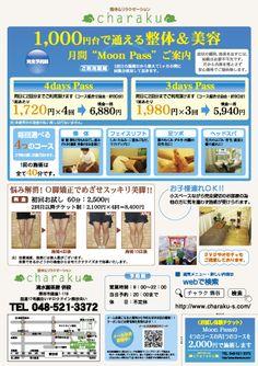 整体&美容 宣伝チラシ 印刷デザイン A4サイズ