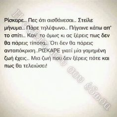 Greek Quotes, True Words, Picture Quotes, Wisdom, Blog, Pictures, Photos, Blogging, Shut Up Quotes