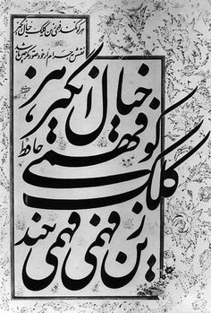 Persian poetry by Hafez