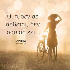 Greek Words, Greek Quotes, Love You, My Love, Picture Quotes, Gratitude, Real Life, Motivational Quotes, Faith