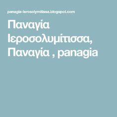 Παναγία Ιεροσολυμίτισσα, Παναγία , panagia Blog, Blogging