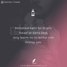 First Love Quotes, Love Quotes In Hindi, Romantic Love Quotes, Shyari Quotes, Sufi Quotes, Poetry Quotes, My Poetry, Urdu Poetry, Quotes About Hate