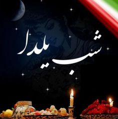 Yalda night is the latest night of fall and longest night of year and Iranian celebrate this night by eating pomegranate and watermelon with family.