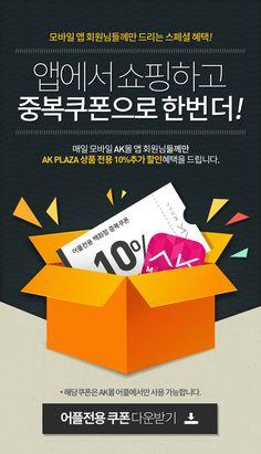 box Pop Up Banner, Web Banner, Web Design, Page Design, Event App, Mobile Banner, Korea Design, Event Banner, Promotional Design
