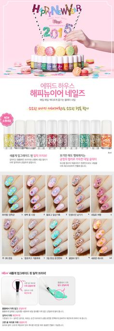 Etude House Happy New Year Nails | The Cutest Makeup