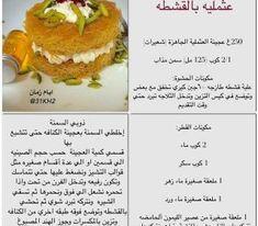 وصفة عثمليه بالقشطه بالخطوات #حلويات -16 Turkish Sweets, Arabic Sweets, Turkish Dessert, Ramadan Desserts, Ramadan Recipes, Cooking Cream, Recipe Organization, Pli, Creative Food