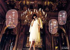 2012年冬の広告撮影メイキング1 ~Not yet~ | LUMINE MAGAZINE
