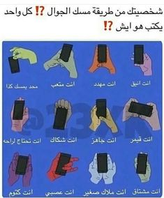 Arabic Jokes, Arabic Funny, Funny Arabic Quotes, Fact Quotes, Life Quotes, Funny Profile, Funny Qoutes, Cute Baby Videos, Funny Comments