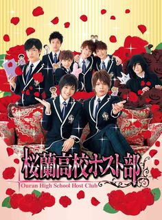 Ouran High-School Host Club TV Drama DVD Box