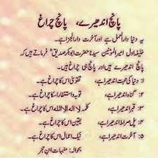 1127 Best Achi batein images in 2015 | Urdu quotes, Islamic