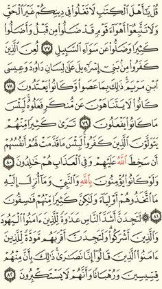 سورة المائدة الجزء السابع الصفحة(121)