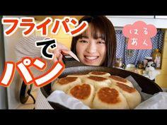 【簡単ふわふわ】フライパンで焼き上げる!ちぎりパンの作り方! - YouTube