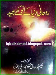 Rohani Dunya Ke Anokhe Bhed by Hakeem Tariq Mehmood Books Hakeem Tariq, Best Islamic Books, Islam Hadith, Allah Islam, Free Pdf Books, Deep Words, Reading Online, Book Worms, Books To Read
