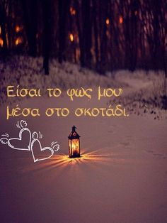 Sen benim karanlıktaki ışığımsın Greek Language, Greek Quotes, Deep Thoughts, Love Quotes, Motivational, Wisdom, Inspirational, Let It Be, Feelings
