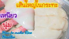 วิธีทำเส้นใหญ่ในกระทะ เหนียว นุ่ม How to make Rice Noodles byแม่บ้านฝรั่งเศส - YouTube Thai Cooking, Rice Noodles, Dairy, Cheese, Recipes, Food, Recipies, Essen, Meals