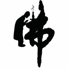 Calligraphy Art, Caligraphy, Stencil Art, Stencils, Ancient Scripts, Buddha Zen, Guanyin, Buddhist Art, Sketch Design