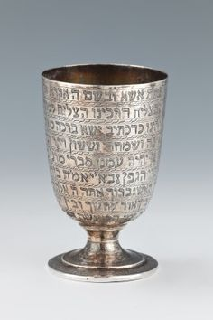 "A LARGE HAND WROUGHT SILVER KIDDUSH GOBLET. Persian, 20th century. Engraved on entire body with various blessings from Sabbath and Havdalah related rituals. Apparently unmarked. Purchased at auction from Parke-Bernet, NY, 1954, lot 154. 5"" tall."