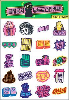 Printable Stickers, Cute Stickers, Text Design, Logo Design, 2 Logo, Animated Icons, Retro Poster, Affinity Designer, Graphic Design Inspiration