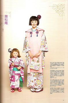 Kimono-hime issue 7. Fashion shoot page 58   Flickr - Photo Sharing!