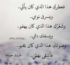 Sad Heart, Arabic Quotes, Love Quotes, Romantic, Thoughts, Feelings, Sayings, Math, Nice