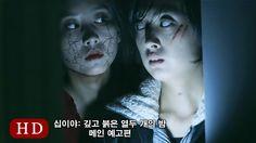 십이야: 깊고 붉은 열두 개의 밤 Chapter 1 (12 Deep Red Nights: Chapter 1, 2015) 메인 예고편 (Main Trailer)