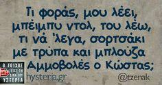 Greek Memes, Funny Greek, Greek Quotes, Sarcastic Quotes, Funny Quotes, Funny Statuses, Just Kidding, Puns, Lol