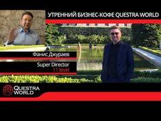 Фанис Джураев - Утренний бизнес-кофе Questra World - 14.06.2017