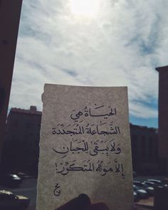 Beautiful Arabic Words, Arabic Love Quotes, Sweet Words, Love Words, Islamic Inspirational Quotes, Islamic Quotes, Life Lesson Quotes, Life Quotes, Cover Photo Quotes
