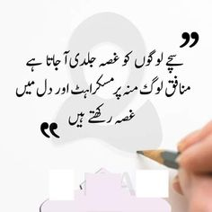 Abdullha ha g pata ni tha k q atne sa gusa a jata hyyy Urdu Funny Poetry, Poetry Quotes In Urdu, Urdu Poetry Romantic, Love Poetry Urdu, Deep Poetry, Sufi Poetry, Muslim Love Quotes, Islamic Love Quotes, Islamic Inspirational Quotes