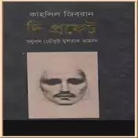 বইয়র নম দ পরফট  লখক কহলল জবরন  অনবদ মশতক আহমদ  পরকশন মওল বরদরস  পরকশকল   পষঠ সখয   সইজ . এমব  ফরমযট পডএফ  টকস ফরমযট এইচড সকযন  রজলশন  ডপআই  বইয়র ধরণ অনবদ  Download linkServer 1  or  Download linkServer 2  or  Download linkServer 3  tags: bangla boi bangla ebooks ebooks BangladeshI books indian bangla boi bangla ebook bd boi bd book all boi bd allboibd bd bangla books Indian writters books onubad ebooks onubad ebook onubad boi bd writters bangla ebooks download bangla ebook download bangla…