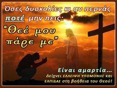 """+ Θεέ μου, πάρε με! + ΘΑΥΜΑΣΤΟ ΠΕΡΙΣΤΑΤΙΚΟ ΙΕΡΕΑ ΓΙΑ ΤΗΝ ΜΕΤΑΘΑΝΑΤΙΑ ΖΩΗ """"Θεέ μου, πάρε με!"""" Πόσοι άνθρωποι σε δύσκολες στιγμές δεν το λέν... Niv Bible, Orthodox Christianity, Christian Faith, Positive Quotes, Prayers, Religion, Life Quotes, Positivity, God"""