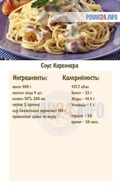 About carbonara sauce: a classic recipe for spaghetti sauce, to …- Про со… Spaghetti Recipes, Spaghetti Sauce, Healthy Snacks, Healthy Recipes, C'est Bon, Different Recipes, Vegetable Recipes, Food Hacks, Italian Recipes