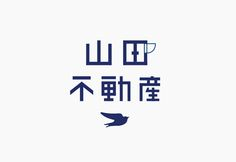 yamada fudosan logo by masaomi fujita, via Behance