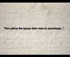 Image result for μαλβινα καραλη quotes All Quotes, Greek Quotes, Wisdom Quotes, Words Quotes, Wise Words, Sayings, Greek Words, Heartbroken Quotes, Meaning Of Life