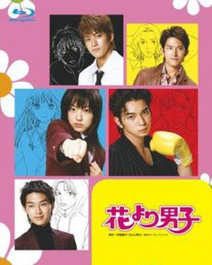 Hana Yori Dango (Boys Before Flowers) - Another Jdrama... Although I like some of the casting this drama pales in comparison to the Korean version.  I still need to watch the second season.