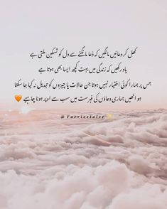 Best Islamic Quotes, Quran Quotes Love, Ali Quotes, True Feelings Quotes, Poetry Feelings, Reality Quotes, Emotional Poetry, Happy Birthday Quotes For Friends, Love Romantic Poetry