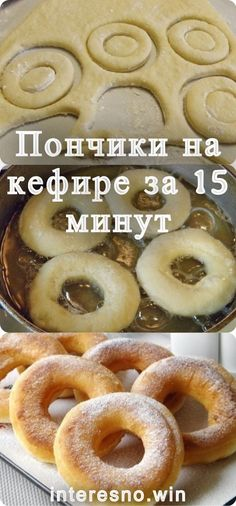 Пончики на кефире за 15 минут Ukrainian Desserts, Deep Fryer Recipes, Oreo Cheesecake Bites, Fast Food Breakfast, Nutella French Toast, Vegetarian Desserts, Dessert Recipes, Cake Recipes, Sweet Sauce