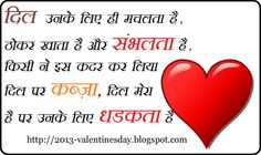 Love SMS in hindi to wish Happy Valentines day 2013    Are you True Lover and want to wish your Lovers with Love SMS in Hindi to say Happy Valentines day 2013. This is a complete set of Hindi sms with Love to wish and Propose and friend request on this valentine.    Love sms in Hindi 2013