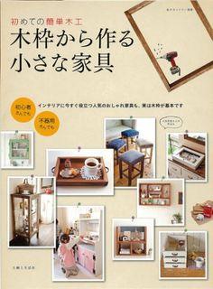 ช่างไม้เบื้องต้น 初めての簡単木工 木枠から作る小さな家具 (私のカントリー別冊) 住まいと暮らしの雑誌編集部, http://www.amazon.co.jp/dp/4391631547/ref=cm_sw_r_pi_dp_-8.Ntb0EXAWXE